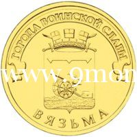 2013 год. Россия монета 10 рублей. Вязьма. СПМД