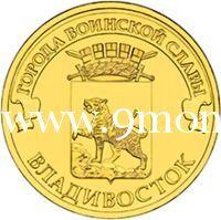 2014 год. Россия монета 10 рублей. Владивосток. СПМД