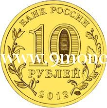 2012 год. Россия монета 10 рублей. Полярный. СПМД