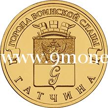 2016 год. Россия монета 10 рублей. Гатчина. СПМД