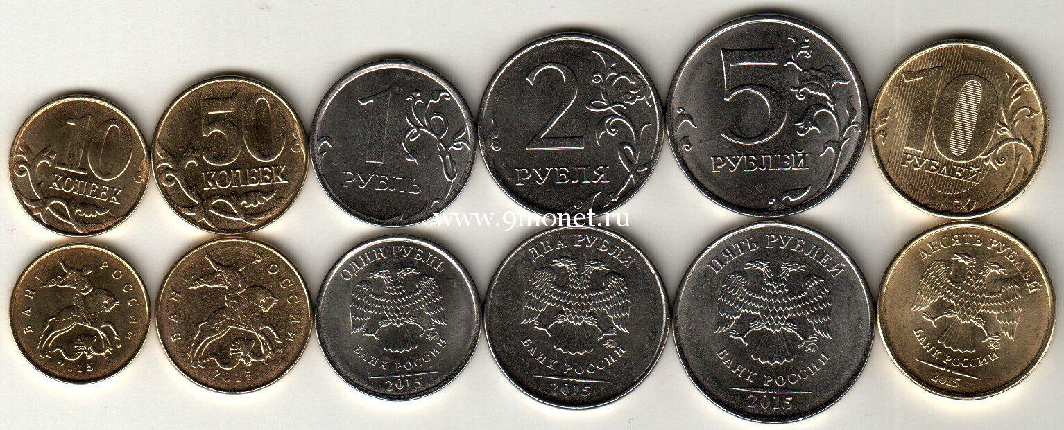 2015 год. Россия годовой набор монет. 10,50 копеек, 1,2,5,10 рублей. ММД.