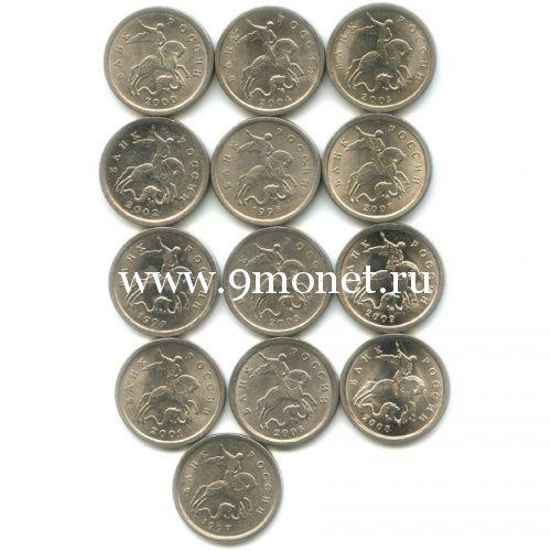 1997-2009 год. Россия набор 13 монет. 1 копейка. СПМД