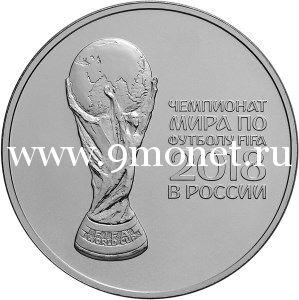2016 год. Россия монета 3 рубля. Кубок Чемпионат мира по футболу FIFA 2018 года (серебро)