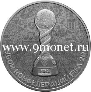 2017 год. Россия монета 3 рубля. Кубок конфедераций FIFA 2017 (серебро)