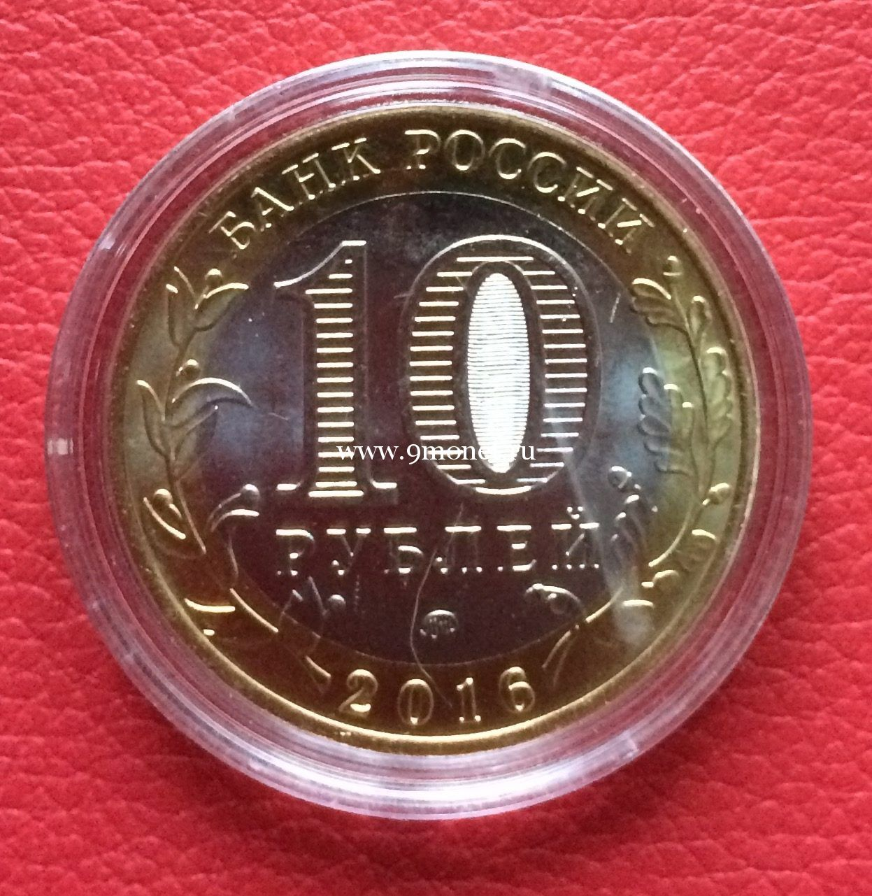 Сувенирная монета 10 рублей. Чемпионат мира по футболу FIFA 2018 года. Кубок Федерации.