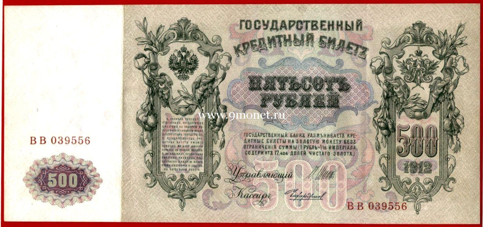 1912 год. Россия. Бакнота 500 рублей. Шипов-Чихиржин.