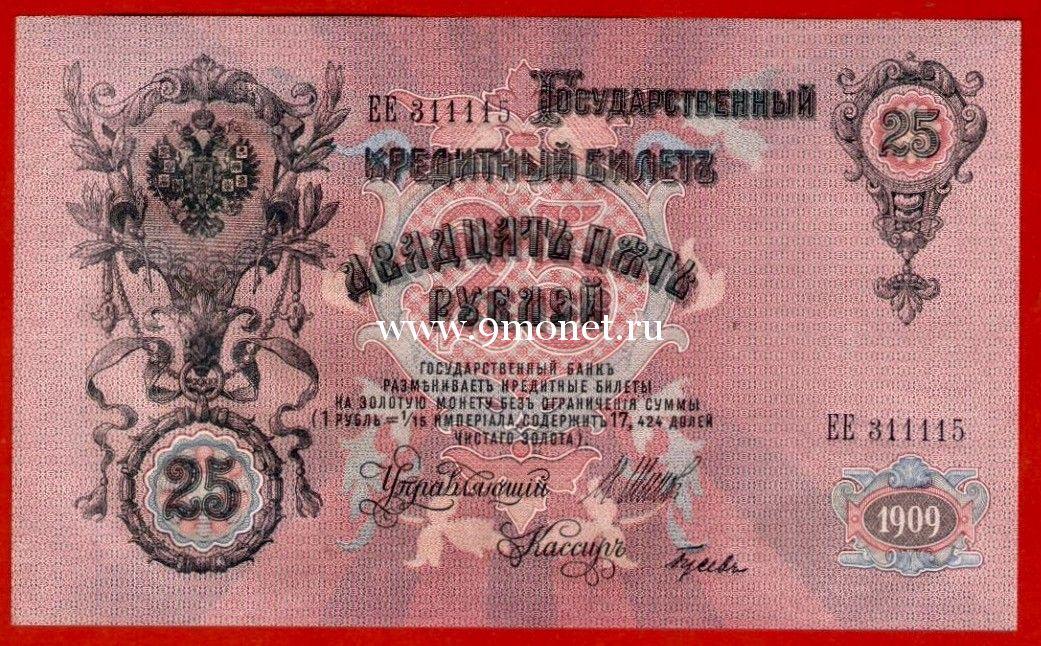1909 год. Россия. Бакнота 25 рублей. UNC. Шипов-Гусев.