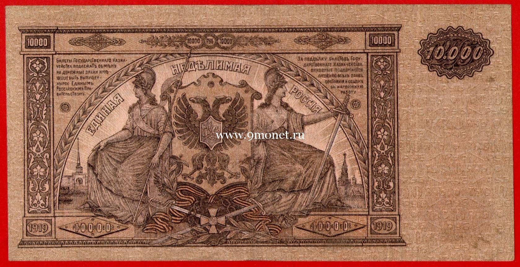 1919 год. Юг России. Банкнота 10000 рублей. Вооруженные Силы.
