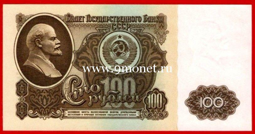 1961 год. СССР Банкнота 100 рублей. UNC