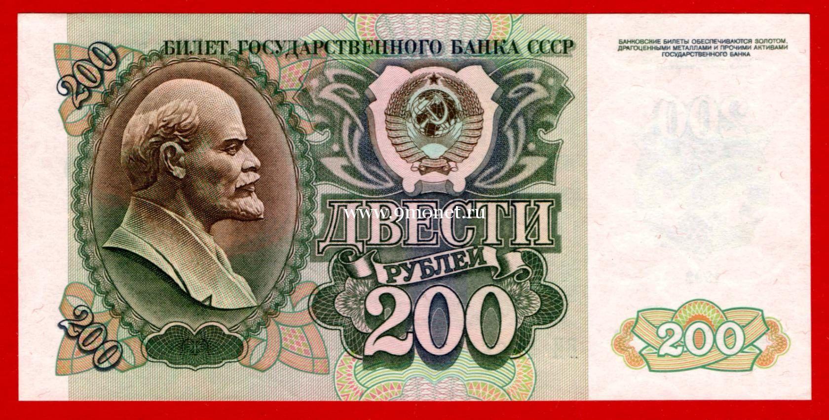Банкнота 1992 года 200 рублей. UNC
