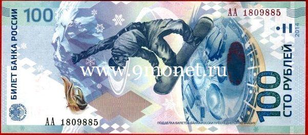 2014 год. Россия. Банкнота 100 рублей Сочи. Серия АА. UNC