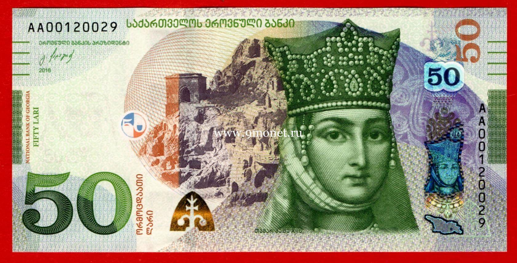 2016 год. Грузия. Банкнота 50 лари. UNC