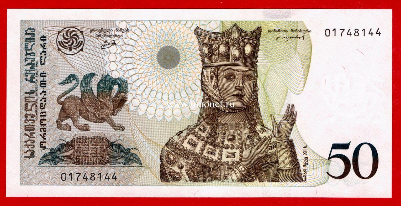 1995 год. Грузия. Банкнота 50 лари. UN