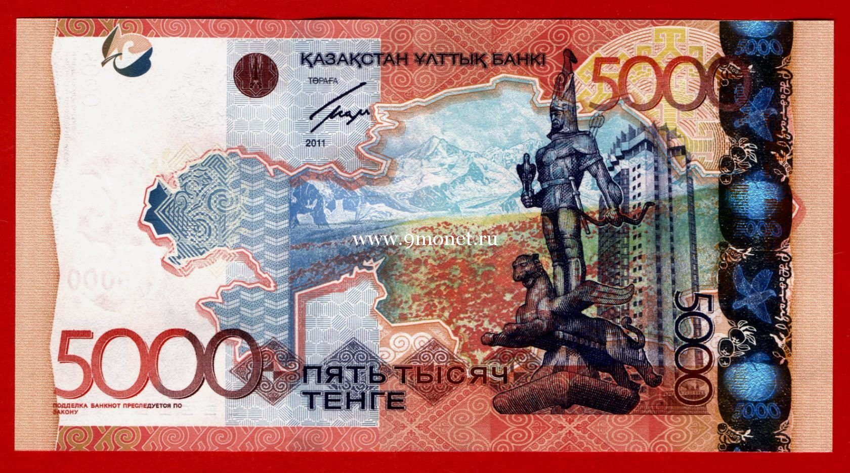 2011 год Казахстан. Банкнота 5000 тенге. UNC