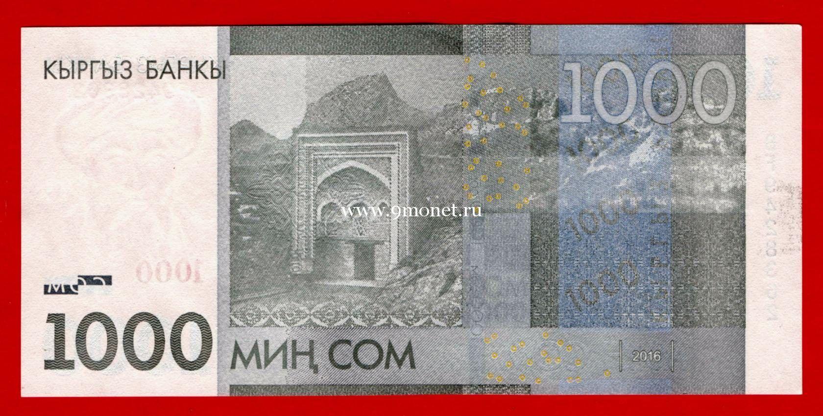 2016 год. Киргизия Банкнота 1000 сом. UNC
