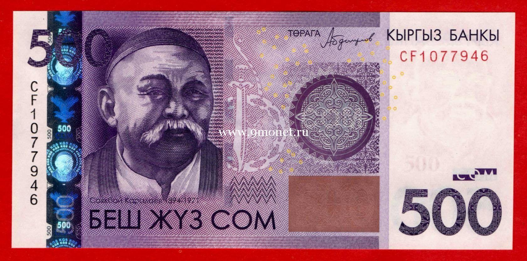 2016 год. Киргизия Банкнота 500 сом. UNC