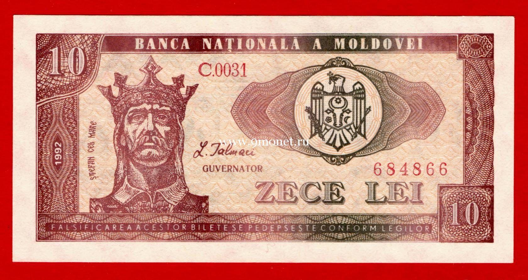 1992 год. Молдавия. Банкнота 10 лей. UNC
