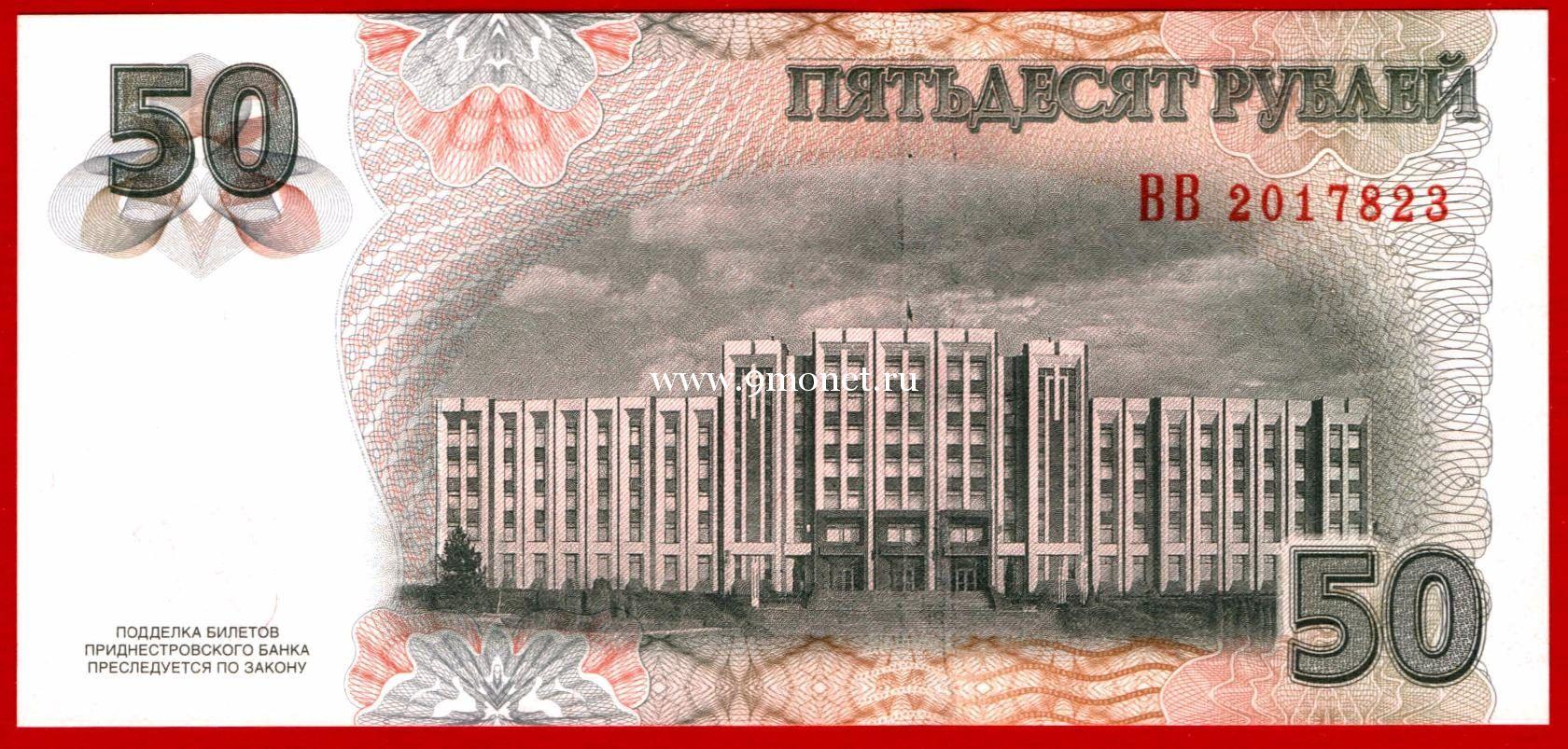 2007 год. Приднестровье. Банкнота 50 рублей.