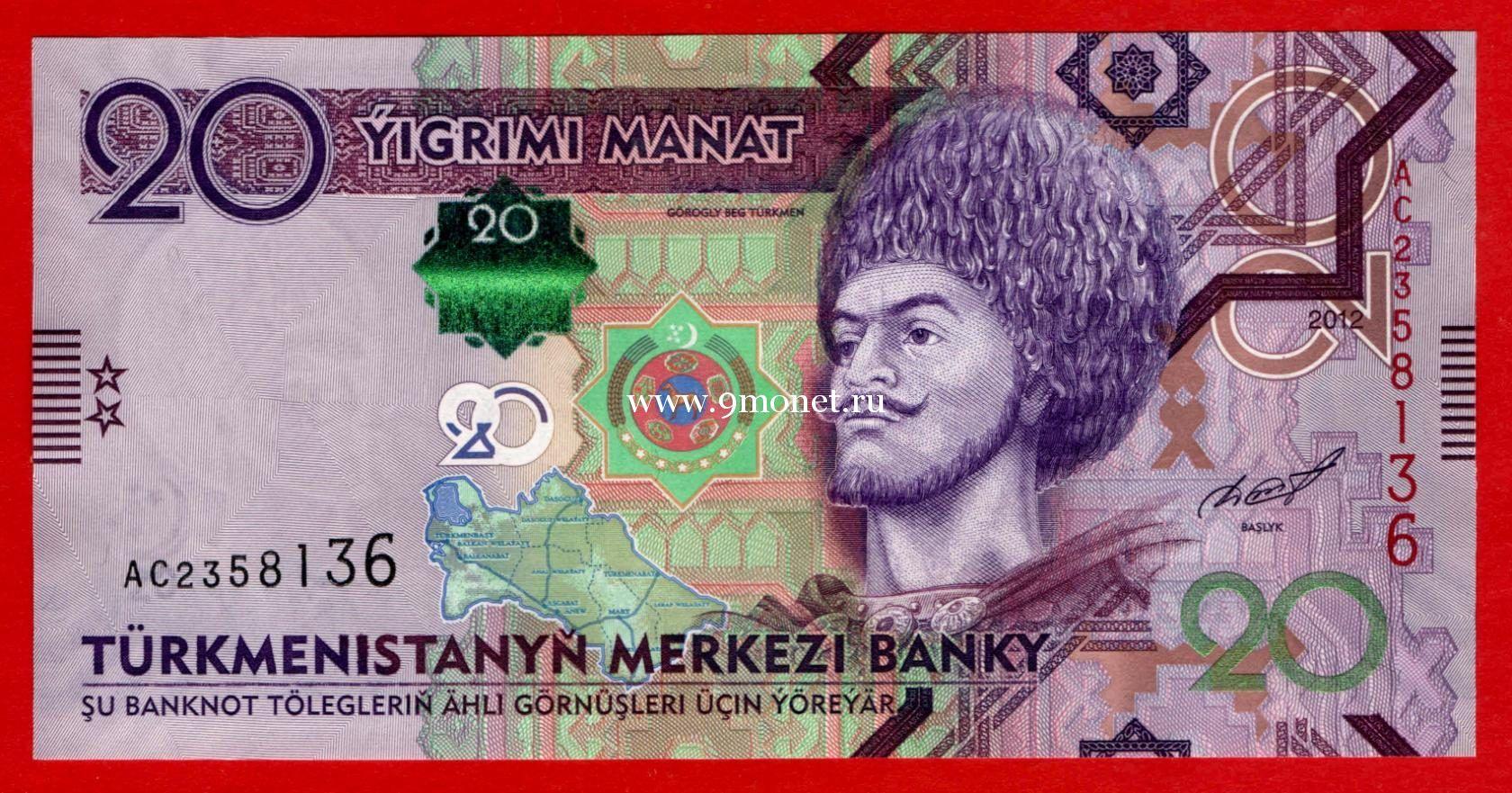 2012 год. Туркменистан. Банкнота 20 манат. UNC