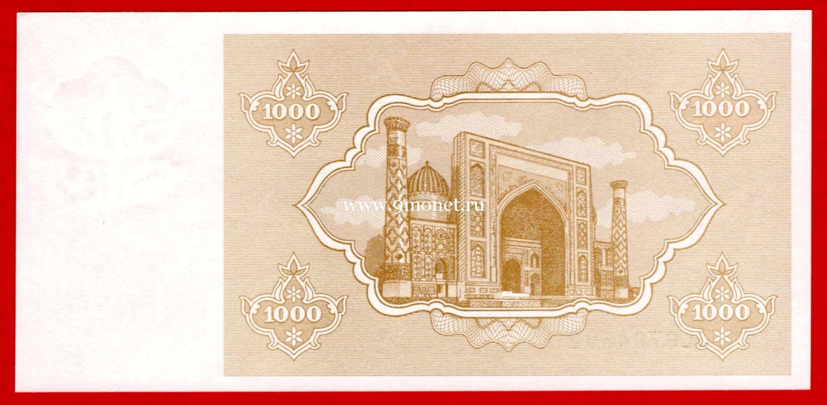 1992 год. Узбекистан. Банкнота 1000 сум.