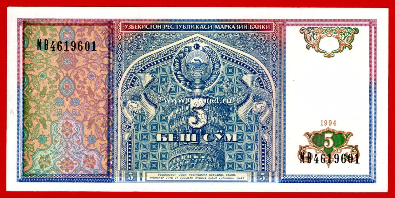 1994 год. Узбекистан. Банкнота 5 сум.