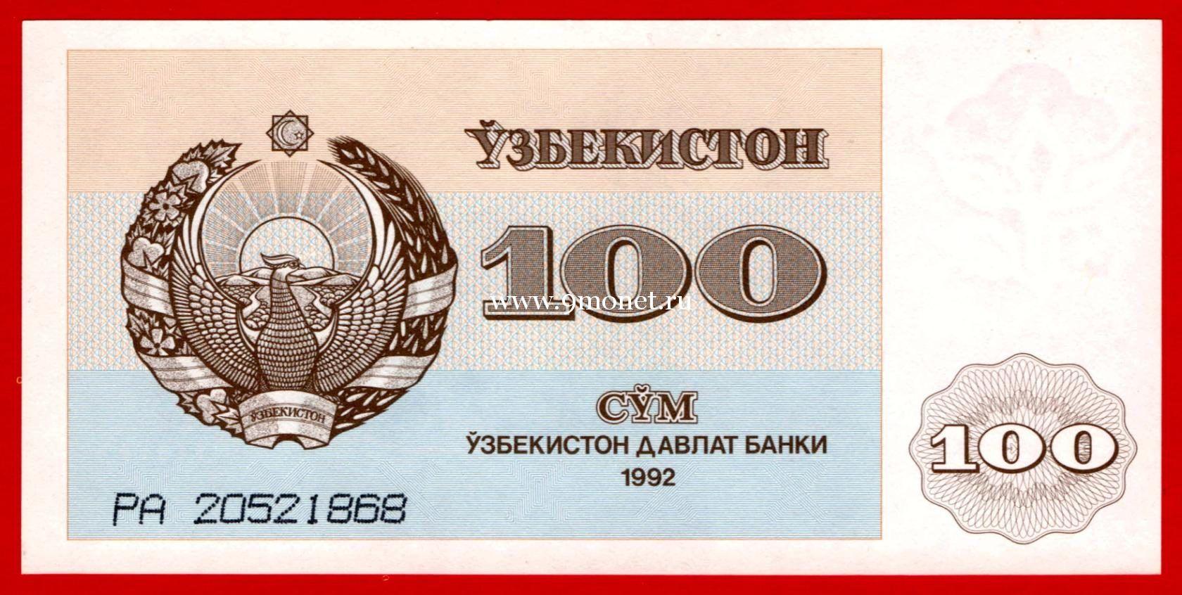 1992 год. Узбекистан. Банкнота 100 сум.