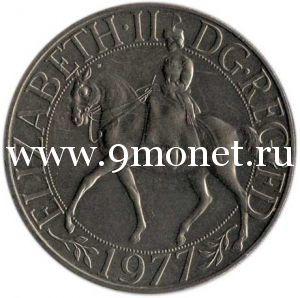 1977 год. Великобритания, 25 новых пенсов. 25 летний юбилей правления Элизабет II.