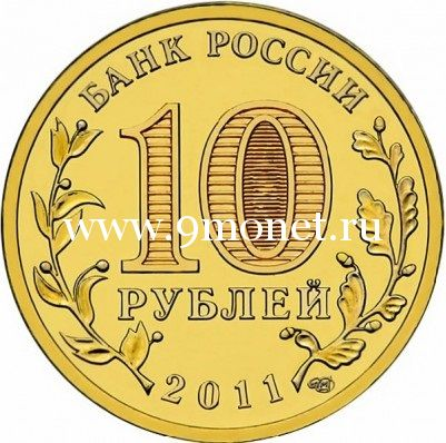 2011 год. Россия монета 10 рублей. Владикавказ. СПМД.