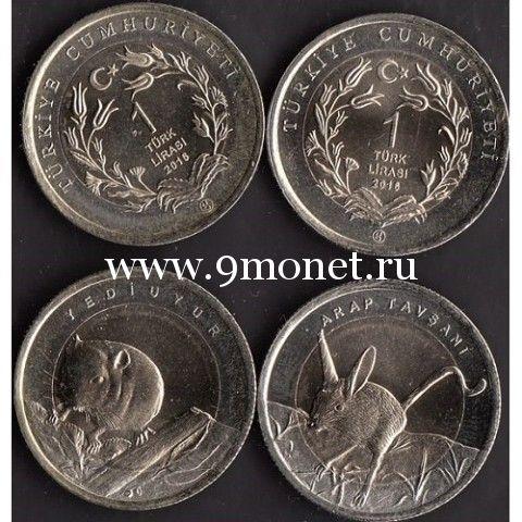 Турция набор монет 1 лира 2016 Тушканчик и Мышь.