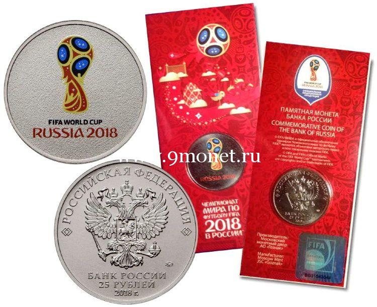 2016 год. Россия монета 25 рублей. Кубок Чемпионата Мира по футболу 2018 года.(цветные)