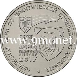 25 рублей 2017 года Чемпионат мира по практической стрельбе из карабина.