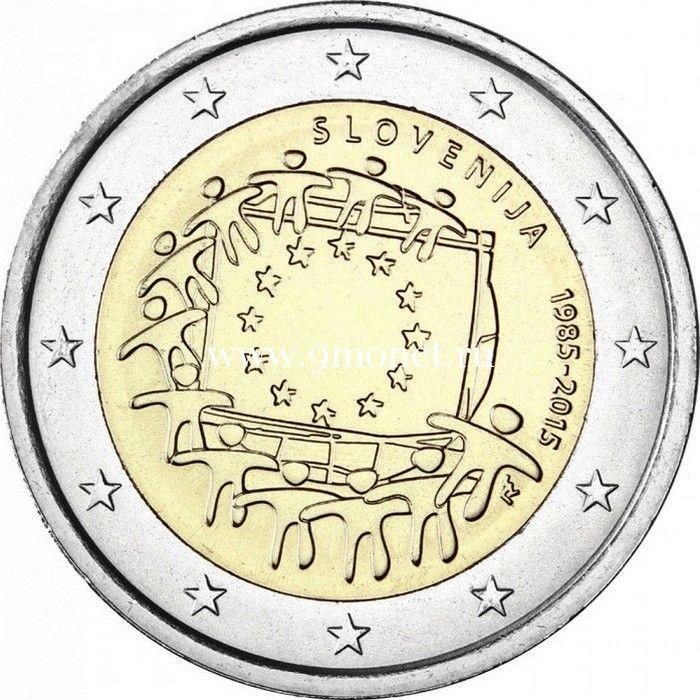 2015г. 2 евро. Словения. 30 лет флагу Европы.