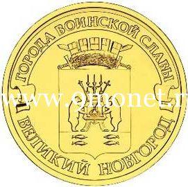 2012 год. Россия монета 10 рублей. Великий Новгород. СПМД