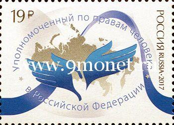 Марка 2017 года Институт Уполномоченного по правам человека в России.