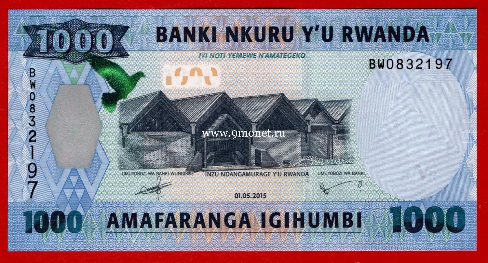 2015 год. Руанда банкнота 1000 франков. UNC