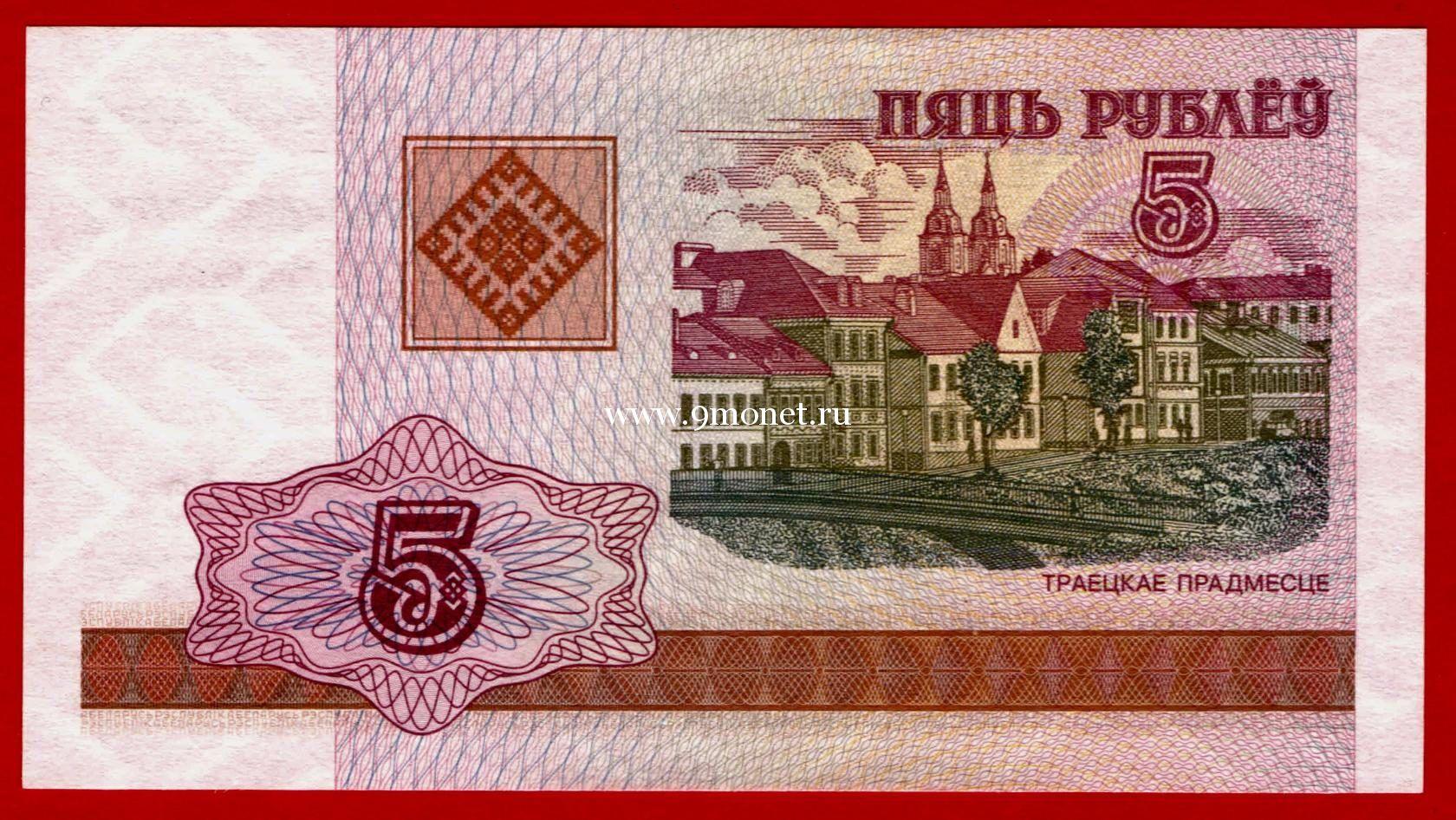 2000 год. Беларусь банкнота 5 рублей.