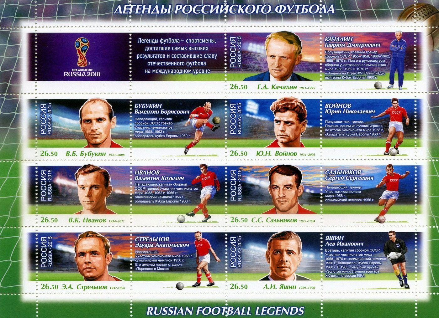 Россия малый лист Легенды Российского футбола. № 2042-2048