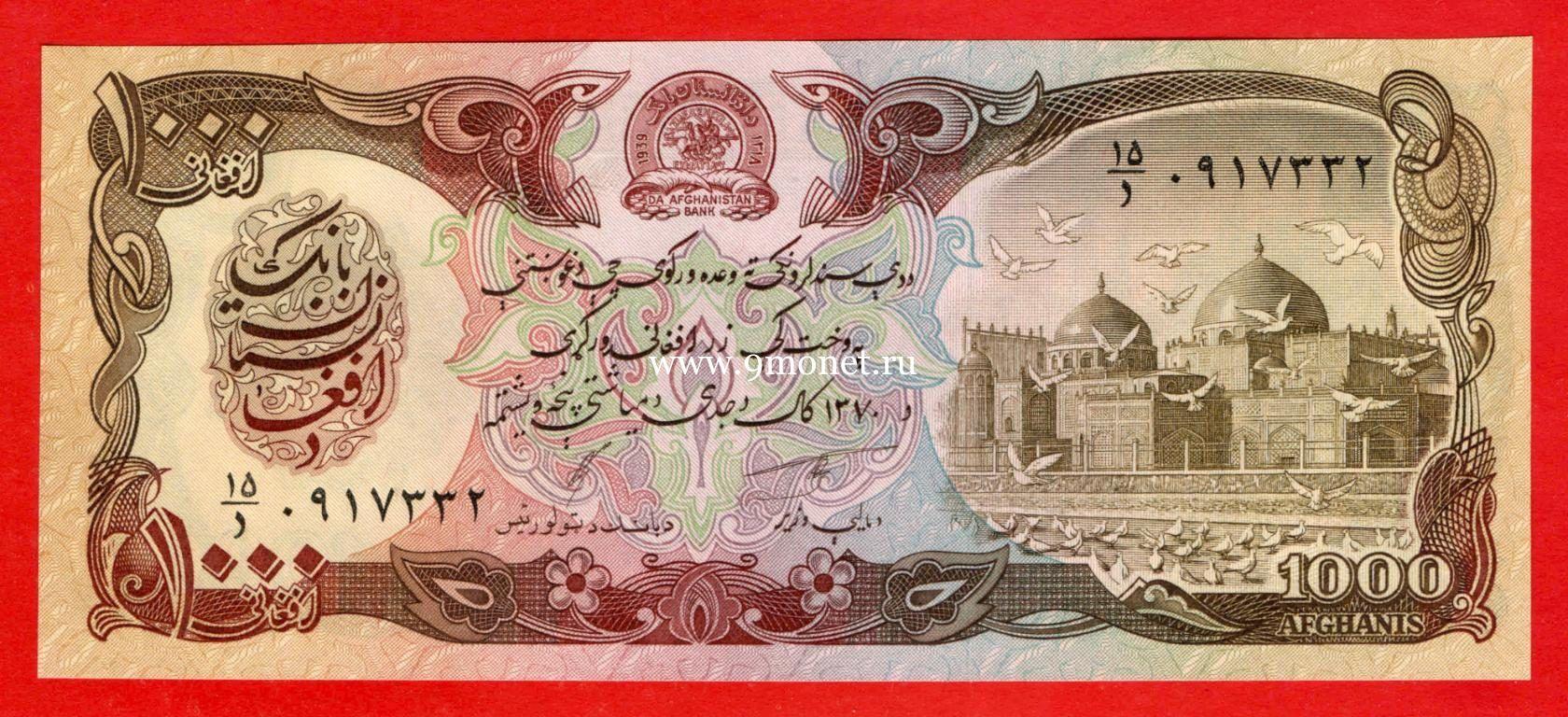 Афганистан банкнота 1000 Афгани 1993 года.