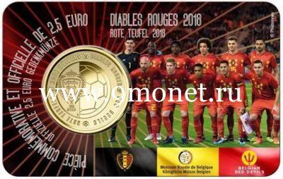 Бельгия 2,5 евро 2018 Красные дьяволы.