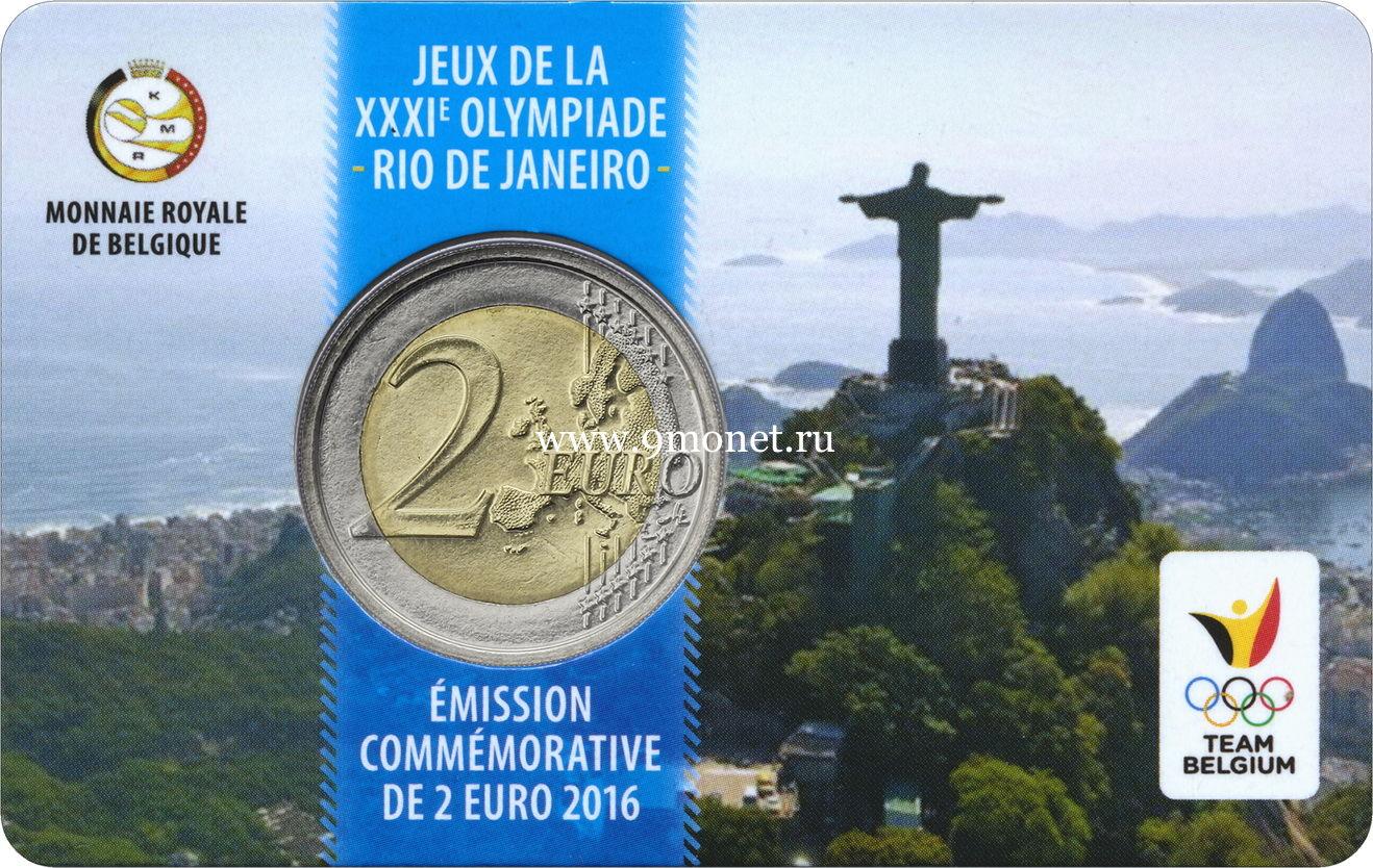 Бельгия 2 евро 2016 Летние Олимпийские игры 2016 в Рио-де-Жанейро.