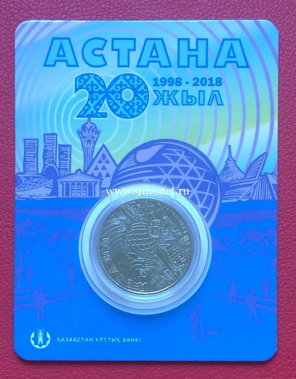 Казахстан 100 тенге 2018 Астана 20 лет. (блистер)