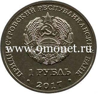 Приднестровье 1 рубль Чемпионат мира по футболу FIFA 2018.