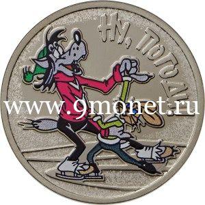 Россия 25 рублей 2018 «Ну, погоди!» (цветная)