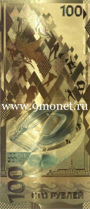 Сувенирная банкнота 100 рублей Олимпиада Сочи 2014.