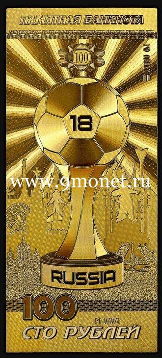 Сувенирная банкнота 100 рублей Чемпионат мира по футболу FIFA 2018 года.