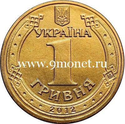Украина монета 1 гривна чемпионат Европы по футболу 2012 года.