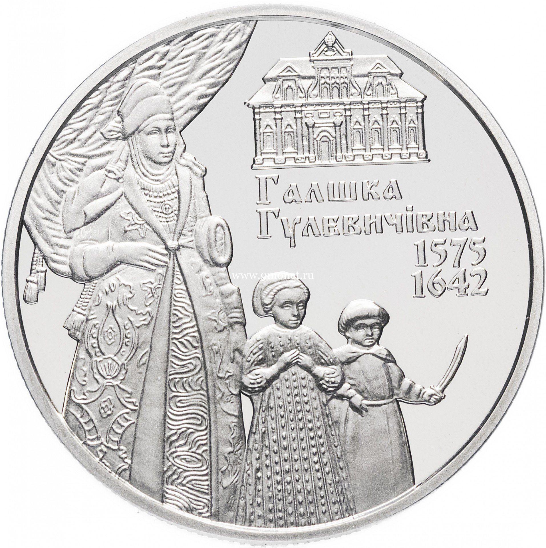Украина монета 2 гривны 2015 года Гальшка Гулевичивна.