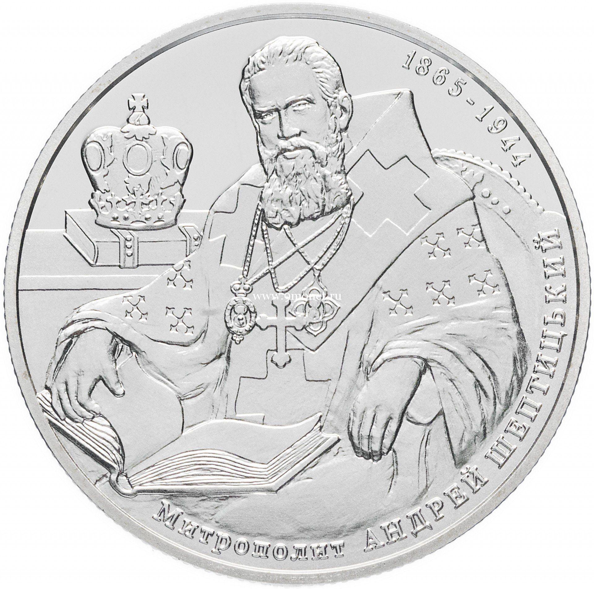 Украина монета 2 гривны 2015 года Митрополит Андрей Шептицкий.