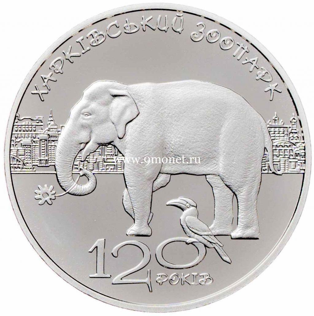 Украина монета 2 гривны 2015 года Харьковский зоопарк.