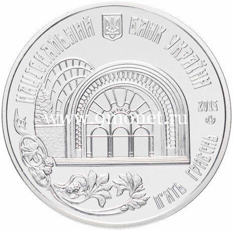 Украина монета 5 гривен 2015 года Киевский фуникулер.
